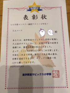 サピックス賞状