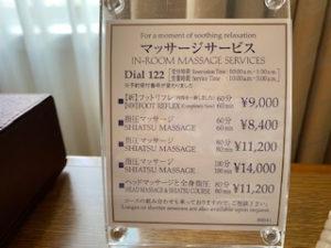 帝国ホテルマッサージ