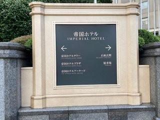 帝国ホテル外観-看板