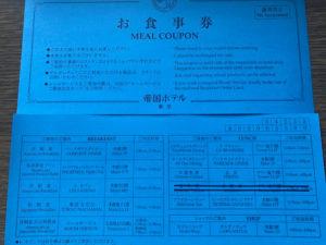 帝国ホテル朝食券 (2)