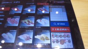 美登利寿司-タブレット2