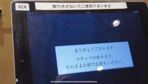 美登利寿司-タブレット4