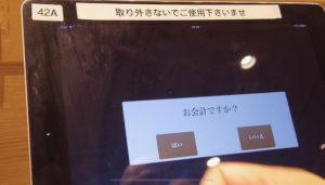 美登利寿司-タブレット3