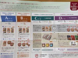 JT株主優待3