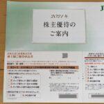 JT株主優待1