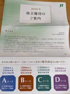 JT株主優待2