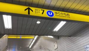 チームラボ豊洲1豊洲駅出口