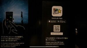 チームラボ豊洲12アプリダウンロード