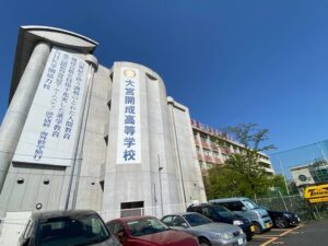 大宮開成中学4