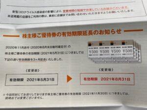 クリエイトレストラン株主優待2021-2