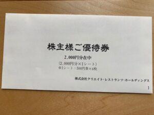 クリエイトレストラン株主優待2021-1